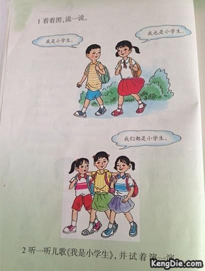 第二张图的小学生衣服有点不对把