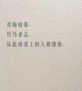 三行情书 顶级幸福原创伤感艺术图片欣赏 一帅癌